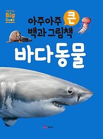 아주아주 큰 백과 그림책 - 바다 동물