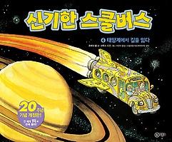 신기한 스쿨버스 4 - 태양계에서 길을 잃다