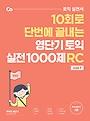 영단기 토익 실전 1000제 1 RC 문제집+해설집