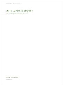 2011 공예백서 선행연구