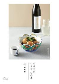 히데코의 사계절 술안주:. 秋, 사케편