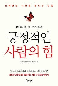 긍정적인 사람의 힘 : 신뢰하는 사람을 만드는 습관