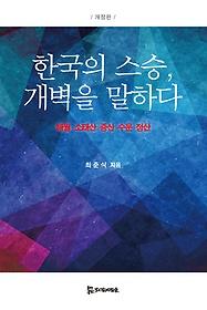 한국의 스승, 개벽을 말하다