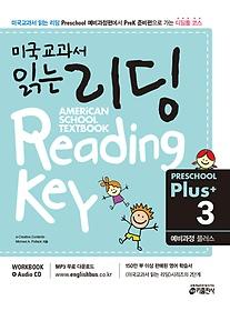 "<font title=""미국교과서 읽는 리딩 Preschool Plus 3 - 예비과정 플러스"">미국교과서 읽는 리딩 Preschool Plus 3 - ...</font>"