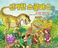 신기한 스쿨버스 6 - 공룡 시대로 가다