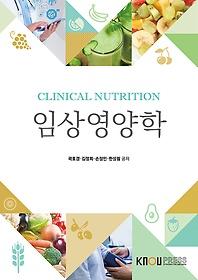 임상영양학