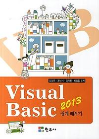 Visual Basic 2013 쉽게 배우기