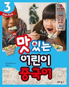 NEW 맛있는 어린이 중국어 3 - 메인북