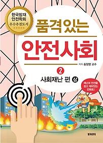 품격있는 안전사회 2 - 사회재난 편 (상)