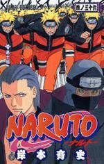NARUTO 36 (コミック)