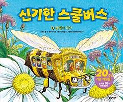신기한 스쿨버스 8 - 꿀벌이 되다