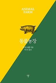 동물농장 (미니북)
