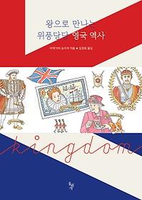 왕으로 만나는 위풍당당 영국 역사