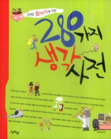 어린 철학자를 위한 280가지 생각사전