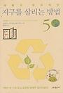 새롭고 적극적인 지구를 살리는 방법 50 : 2010 우수환경도서