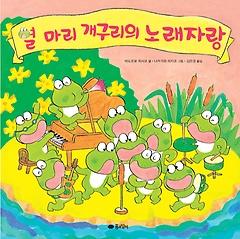 열 마리 개구리의 노래자랑