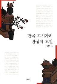 한국 고시가의 반성적 고찰