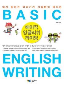 "<font title=""베이직 잉글리쉬 라이팅 BASIC ENGLISH WRITING"">베이직 잉글리쉬 라이팅 BASIC ENGLISH WRI...</font>"