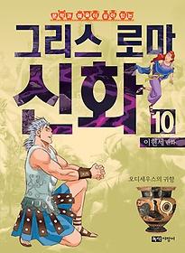 이현세 만화 그리스 로마 신화 10(완결)