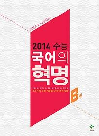 2014 ���� ������ ���� - B�� (2013)