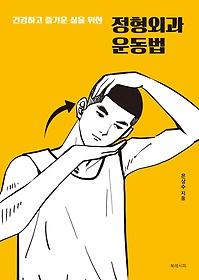 정형외과 운동법