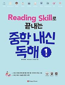 Reading Skill로 끝내는 중학 내신 독해 1