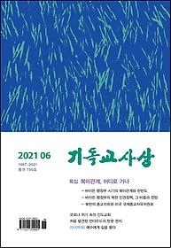 기독교사상 (월간) 6월호
