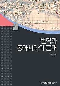 번역과 동아시아의 근대
