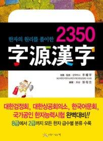 2350 자원한자
