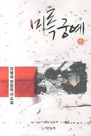 미륵 궁예. 중 : 강병석 장편역사소설
