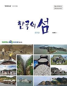 한국의 섬 5 - 진도군