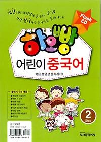 "<font title=""하오빵 어린이 중국어 STEP 2 플래시 CD (교재별매)"">하오빵 어린이 중국어 STEP 2 플래시 CD (...</font>"