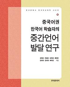 "<font title=""중국어권 한국어 학습자의 중간언어 발달 연구"">중국어권 한국어 학습자의 중간언어 발달 ...</font>"