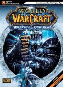 월드 오브 워 크래프트 - 리치왕의 분노