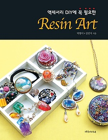 액세서리 DIY에 꼭 필요한 Resin Art