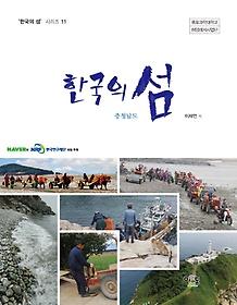 한국의 섬 11 - 충청남도