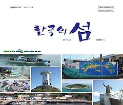 한국의 섬 6 - 완도군