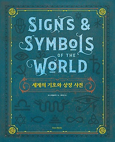 세계의 기호와 상징 사전