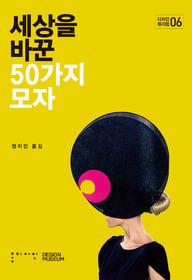 세상을 바꾼 50가지 모자