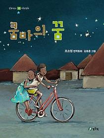 쿰바의 꿈 : 조소정 연작동화