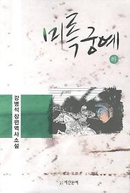 미륵 궁예. 하 : 강병석 장편역사소설
