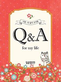 서른, 내 삶의 조각들 Q&A for my life