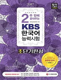KBS 한국어능력시험 초단기완성