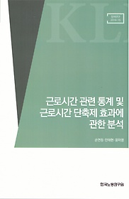 "<font title=""근로시간 관련 통계 및 근로시간 단축제 효과에 관한 분석"">근로시간 관련 통계 및 근로시간 단축제 효...</font>"