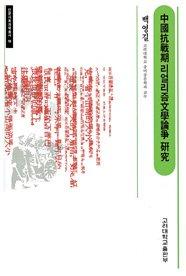 "<font title=""중국항전기 리얼리즘문학논쟁연구 (인문사회과학총서18)"">중국항전기 리얼리즘문학논쟁연구 (인문사...</font>"