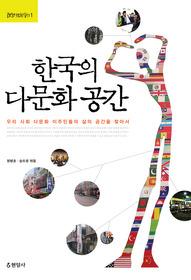 한국의 다문화 공간