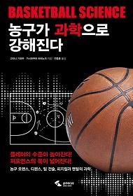 농구가 과학으로 강해진다