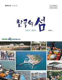 한국의 섬 7 - 여수시