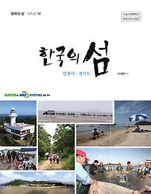 한국의 섬 12 - 인천광역시 경기도