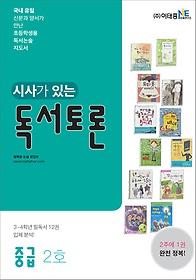 시사가 있는 독서토론 중급 2호